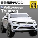 乗用ラジコン Volkswagen Touareg 正規ライセンス フォルクワーゲン トゥアレグ Wモーター&大容量バッテリー搭載 乗用玩具 送料無料 電動ラジコン