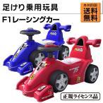 乗用玩具 足けり乗用 F1レーシング 乗用玩具 押し車 子供用乗物 室内玩具 乗物玩具 本州送料無料 [足けりF1 601]