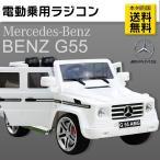 乗用ラジコン BENZ G55 AMG 送料無料 Wモーター&大型バッテリー搭載 正規ライセンス 乗用ラジコンカー 乗用玩具 電動ラジコン