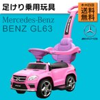 手押し乗物玩具 1台3役 3WAY ゆりかごから足けりまで ベンツ GL63 AMG 正規ライセンス品 変身乗用玩具 手押し棒 押し車 [SX1578]