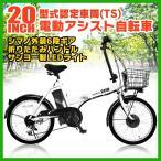 電動アシスト自転車 [ 最大1億の賠償責任保険付 ] 20インチ AIJYU CYCLE パスピエ20R 折りたたみ 電動自転車/折畳み自転車