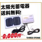 【送料無料】太陽光蓄電器[YG-SLK-E1] 非常時の防災グッズに!停電時や節電に!アウトドアに! ソーラー発電した電力をLED電球(2個)やUSB接続で使用可