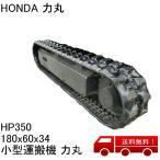 建設機械用ゴムクローラー HP350 サイズ180x60x34(小型運搬機 力丸)