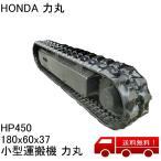 建設機械用ゴムクローラー HP450 サイズ180x60x37(小型運搬機 力丸)