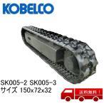 ゴムクローラー コベルコ建機 KOBELCO SK005-2 SK005-3 サイズ 150x72x32