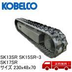 ゴムクローラー コベルコ建機 KOBELCO SK13SR SK15SR-3 SK17SR サイズ 230x48x70
