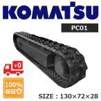 建設機械用ゴムクローラー PC01 サイズ130x72x28