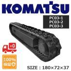ゴムクローラー コマツ komatsu PC03-1 PC03-2 PC03-3 サイズ 180x72x37