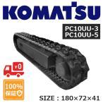 ゴムクローラー コマツ komatsu PC10UU-3 PC10UU-5 サイズ 180x72x41