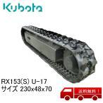 ゴムクローラー クボタ kubota RX153(S) U-17 サイズ 230x48x70