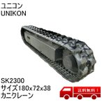 ゴムクローラー ユニコン UNIKON SK2300 サイズ 180x72x38 純正品サイズ200幅 カニクレーン