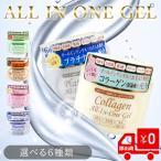 オールインワンゲル コラーゲン プラチナ プラセンタ 馬油 CICA W幹細胞 日本製 大容量 280g 化粧水 美容液 乳液 クリーム パック 化粧下地 送料無料