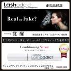 ラッシュアディクト 正規品 まつ毛美容液 公式リーフレット 製品保証番号 Lashaddict アイラッシュ コンディショニングセラム 5ml