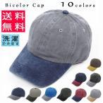 キャップ 帽子 メンズ レディース サイズ調節 無地 コットン 洗濯 洗える 紳士 婦人