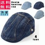 ハンチング デニム 帽子 大きめ サイズ調節 メンズ レディース 紳士 綿 コットン 100% 洗える 洗濯
