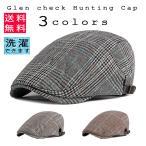 ハンチング 帽子 紳士 秋 冬 グレンチェック サイズ調節 洗える 洗濯 メンズ レディース
