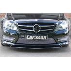 Carlsson カールソン BENZ ベンツ Cクラス W204クーペ フロントメッシュインレット フロントバンパー(AMGスポーツパッケージ)
