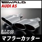 WALD ヴァルド AUDI アウディ A5 スポーツバック D.T.Mスポーツ マフラーカッター TWIN240×2