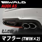 WALD ヴァルド AUDI アウディ A5 スポーツバック D.T.Mスポーツ マフラー TWIN240×2