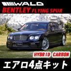 WALD ヴァルド ベントレー コンチネンタル フライングスパー ブラックバイソン エアロ4点キット(フロント/サイド/リア/トランク) ハイブリッドカーボン製