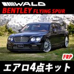 WALD ヴァルド ベントレー コンチネンタル フライングスパー ブラックバイソン エアロ4点キット(フロント/サイド/リア/トランク) FRP製