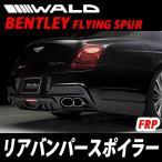 WALD ヴァルド ベントレー コンチネンタル フライングスパー ブラックバイソン リアバンパースポイラー FRP製