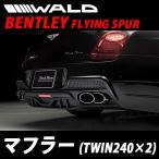 WALD ヴァルド ベントレー コンチネンタル フライングスパー D.T.Mスポーツ マフラー TWIN240×2