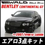 WALD ヴァルド ベントレー コンチネンタルGT ブラックバイソン エアロ3点キット(フロント/サイド/リア) ハイブリッドカーボン製(〜2007年)