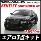 WALD ヴァルド ベントレー コンチネンタルGT ブラックバイソン エアロ3点キット(フロント/サイド/リア) FRP製(〜2007年)
