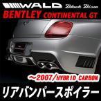 WALD ヴァルド ベントレー コンチネンタルGT ブラックバイソン リアバンパースポイラー ハイブリッドカーボン製(〜2007年)