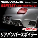 WALD ヴァルド ベントレー コンチネンタルGT ブラックバイソン リアバンパースポイラー FRP製(〜2007年)