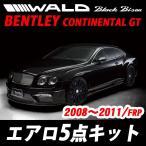 WALD ヴァルド ベントレー コンチネンタルGT ブラックバイソン エアロ5点キット(フロント/サイド/リア/トランク/ルーフ) FRP製(2008年〜2011年)