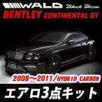 WALD ヴァルド ベントレー コンチネンタルGT ブラックバイソン エアロ3点キット(フロント/サイド/リア) ハイブリッドカーボン製(2008年〜2011年)