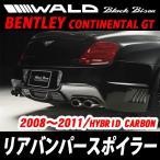 WALD ヴァルド ベントレー コンチネンタルGT ブラックバイソン リアバンパースポイラー ハイブリッドカーボン製(2008年〜2011年)