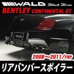 WALD ヴァルド ベントレー コンチネンタルGT ブラックバイソン リアバンパースポイラー FRP製(2008年〜2011年)