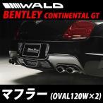 WALD ヴァルド ベントレー コンチネンタルGT D.T.Mスポーツ マフラー OVAL120W×2