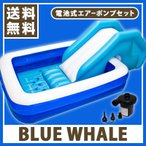 ショッピングプール BLUE WHALE POOL すべり台付き ブルーホエールプール 電動ポンプセット