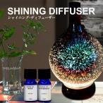 アロマディフューザー Shining Diffuser シャイニングディフューザー 水溶性アロマオイル2本付き ガラス LED ライト プレゼント 誕生日 おしゃれ