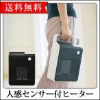 人感センサー付 セラミックファンヒーター 400/800W