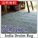 デニムマット インド製 平織デニム India Denim Rug キッチンマット 50×240cm