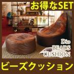 Dio BEADS CUSHION ディオビーズクッション 2個セット