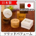 ソリッドパフューム Solid Perfume JARLD 練り香水 日本製画像
