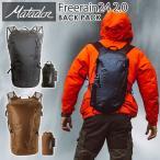ショッピングバック Matador Freerain24 Backpack フリーレイン24リットル バックパック