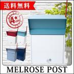 ショッピングポスト HERMOSA MELROSE POST メルローズポスト ハモサ 郵便ポスト