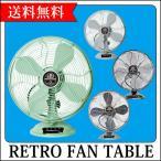 HERMOSA レトロファンテーブル 扇風機 サックス RF-011