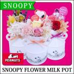SNOOPY FLOWER MILK POT (スヌーピー フラワーミルクポット)