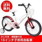 子供用自転車 AJ-07 16インチ 補助輪付きで自転車デビューにお勧め! 男の子 女の子 幼児 お子様のプレゼントに♪