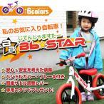 バランスバイク 子供用自転車 AJ-88 キッズ用ペダル無し自転車 自転車のトレーニングに最適♪ ブレーキ付き 男の子 女の子 幼児 お子様のプレゼントに♪