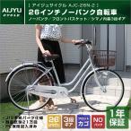 普通自転車 AJC-26N-2 ノーパンクタイヤ装備 ビックバスケット付き シマノ内装3段ギア搭載 26インチ 【代引き不可】