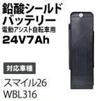 【送料無料】電動アシスト自転車用 鉛酸シールドバッテリー 24V7Ah 対応車種[スマイル26][WBL316]
